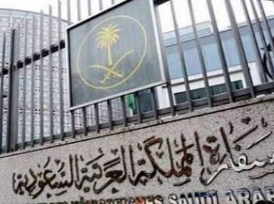 سفارة المملكة في بيروت تحذر المواطنين من التواجد في أماكن التظاهرات