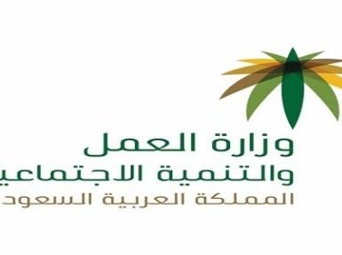 أعلنت وزارة العمل والتنمية الإجتماعية، عن إحالة قضية يُشتبه فيها أن تكون جريمة اتجار بالأشخاص