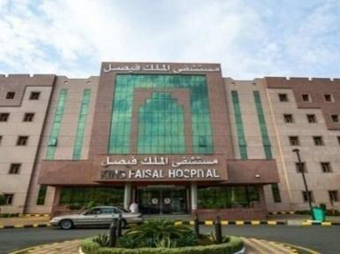 مستشفى الملك فيصل يوفر وظائف شاغرة