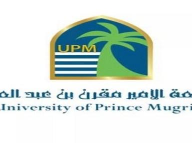 وظائف شاغرة في جامعة الأمير مقرن بن عبدالعزيز