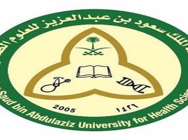 وظائف شاغرة بجامعة الملك سعود الصحية