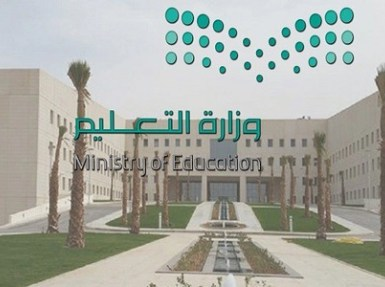 لوائح وأنظمة تنظيم المعهد الوطني للتطوير المهني التعليمي