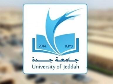 جامعة جدة تعلن عن وظائف شاغرة