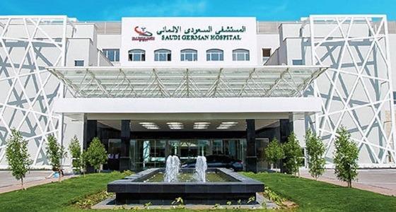 المستشفى السعودي الألماني يعلن عن وظائف شاغرة