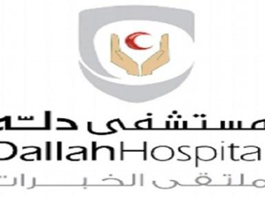 وظائف أمنية وصحية شاغرة في مستشفى دلة