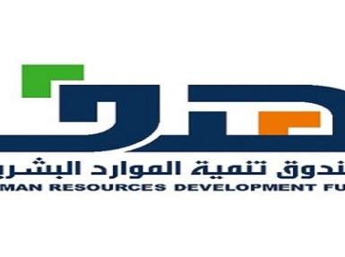«هدف» و«هيئة المقيمين» يوضحان خطوات الحصول على شهادة مقيم عقاري معتمد
