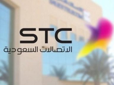 وظائف شاغرة في الاتصالات السعودية
