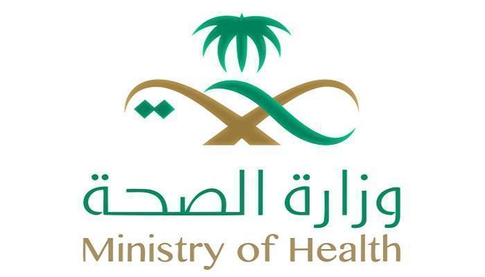 599 وظيفة فني و أخصائي غير طبيب بجميع المناطق بوزارة الصحة