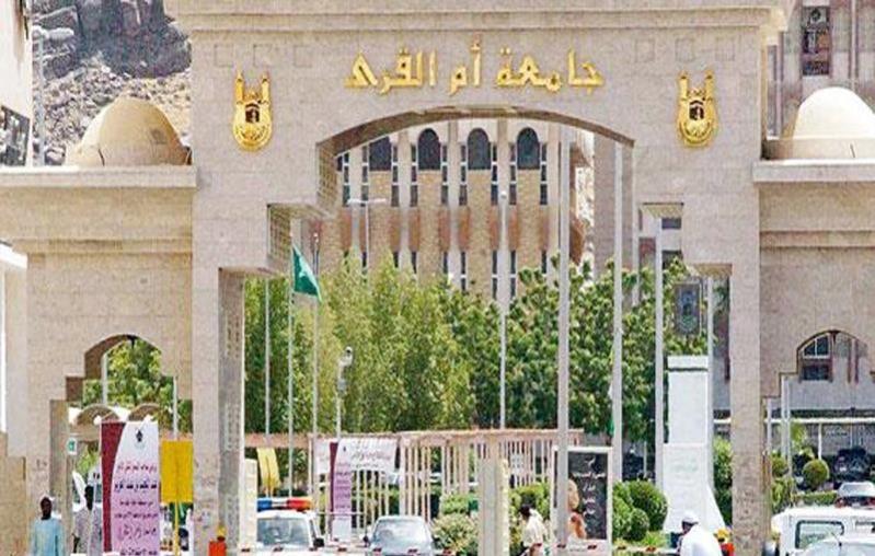 جامعة «أم القرى» تطلق خدمة جديدة تزامناً مع إجراء الاختبارات.. تعرف عليها