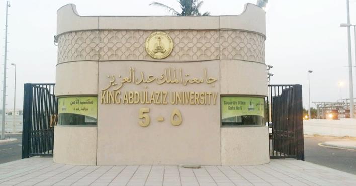 وظائف شاغرة لدى جامعة الملك عبدالعزيز.. 81 وظيفة على اللائحة الصحية لعام 1442هـ