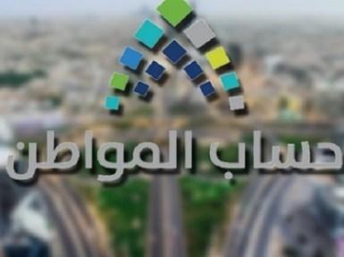 حساب المواطن يعلن نتائج الأهلية للدفعة 35 استحقاق أكتوبر