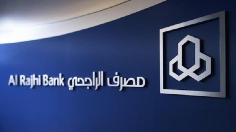 مصرف الراجحي يعلن عن برنامج تدريب منتهي بالتوظيف لعام 2021 م