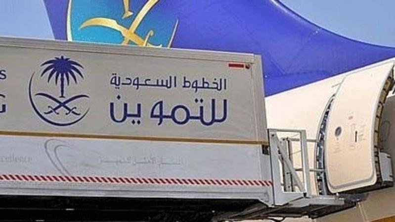 وظائف شاغرة لدى الخطوط السعودية للتموين بعدة مدن