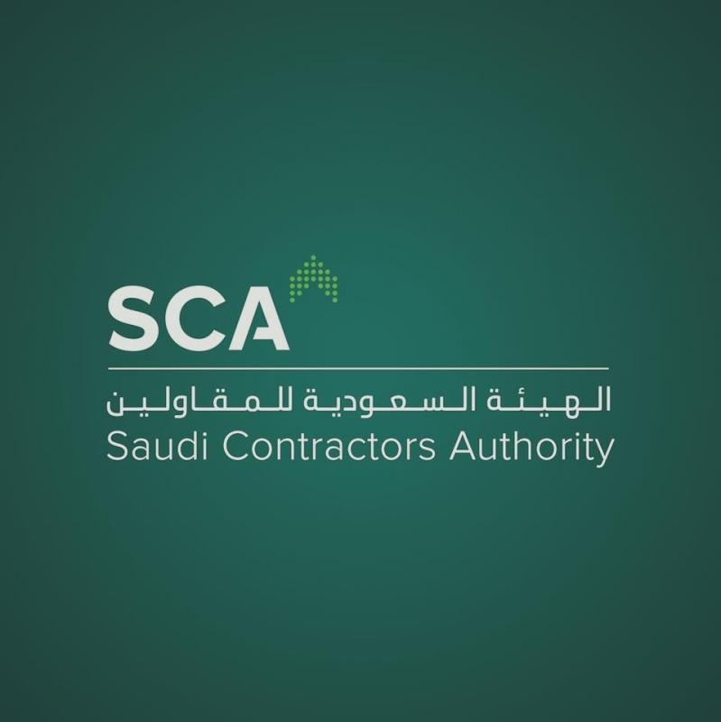 وظائف شاغرة توفرها الهيئة السعودية للمقاولين