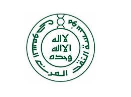 مؤسسة النقد العربي السعودي تعلن برنامج التدريب التعاوني 2021م