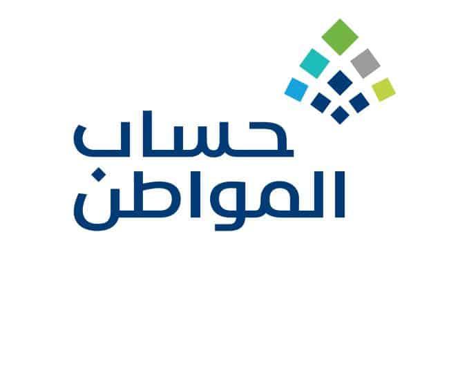 حساب المواطن يتفاعل مع مطلقة تعول 4 أطفال وتريد التسجيل