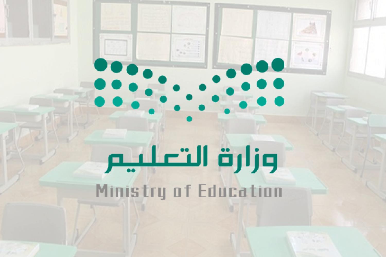 اعتماد التصنيف السعودي الموحد للمستويات والتخصصات التعليمية