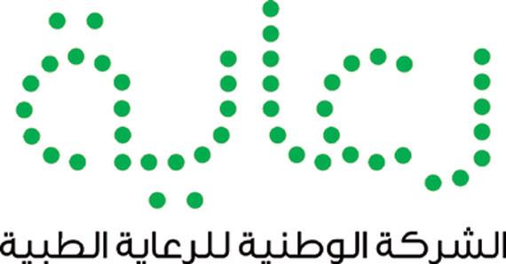 الشركة الوطنية للرعاية الطبية تعلن فتح التقديم لحديثي التخرج