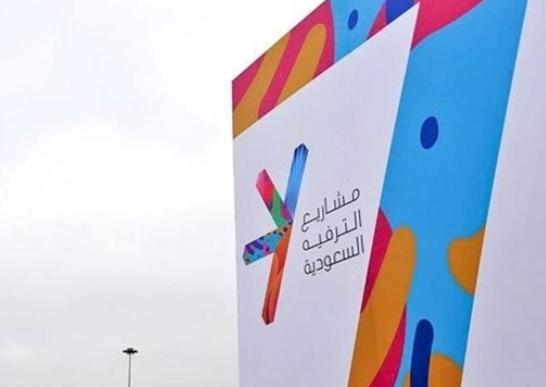 وظائف شاغرة للجنسين لدى مشاريع الترفيه السعودية