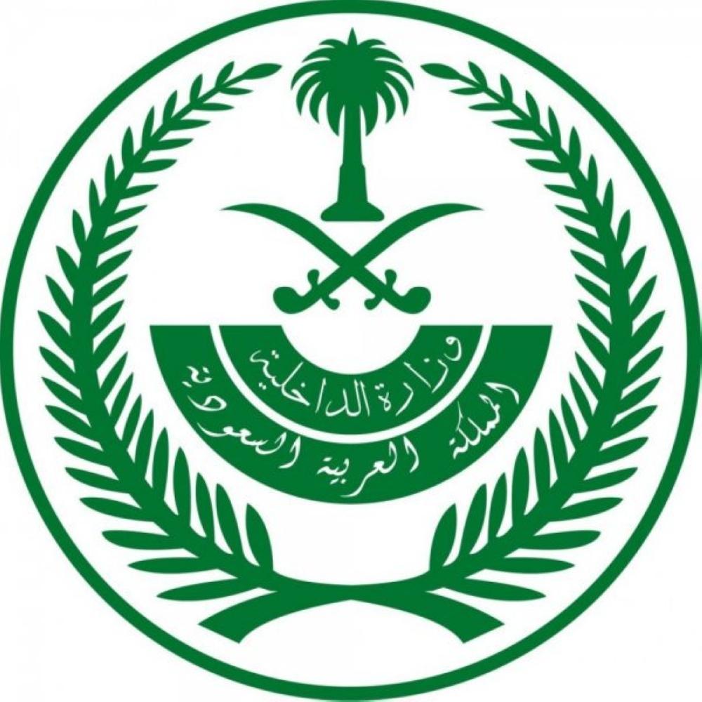 برقم الهوية الاستعلام عن مستحقاتك المالية لدى وزارة الداخلية