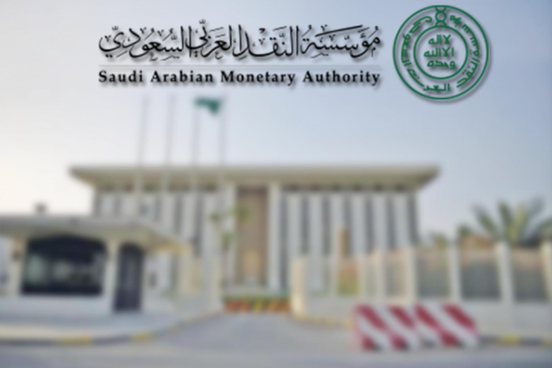 وظائف شاغرة للجنسين بمؤسسة النقد العربي السعودي