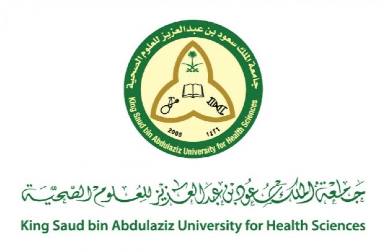 جامعة الملك سعود الصحية تعلن فتح القبول لبرنامج الطب لحملة البكالوريوس