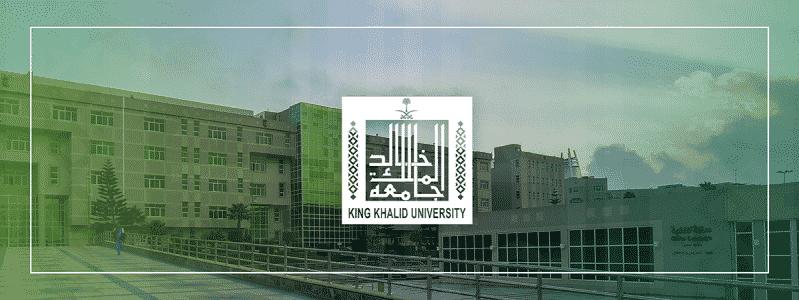 جامعة الملك خالد تعلن دورة مجانية (عن بُعد) في مجال (تحسين بيئة العمل)