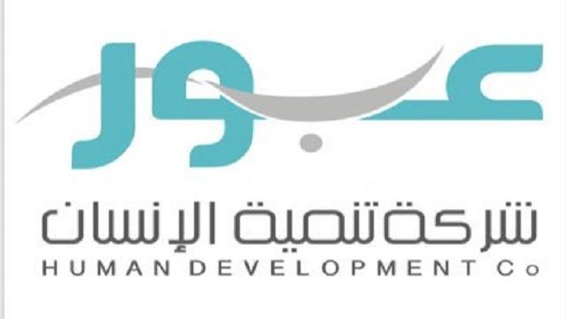 وظائف شاغرة توفرها شركة تنمية الإنسان في عدة تخصصات