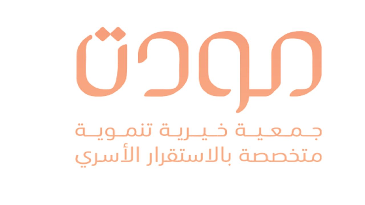 جمعية مودة الخيرية تعلن التسجيل ببرنامج (معاً لتوطين قطاع السياحة والفندقة)