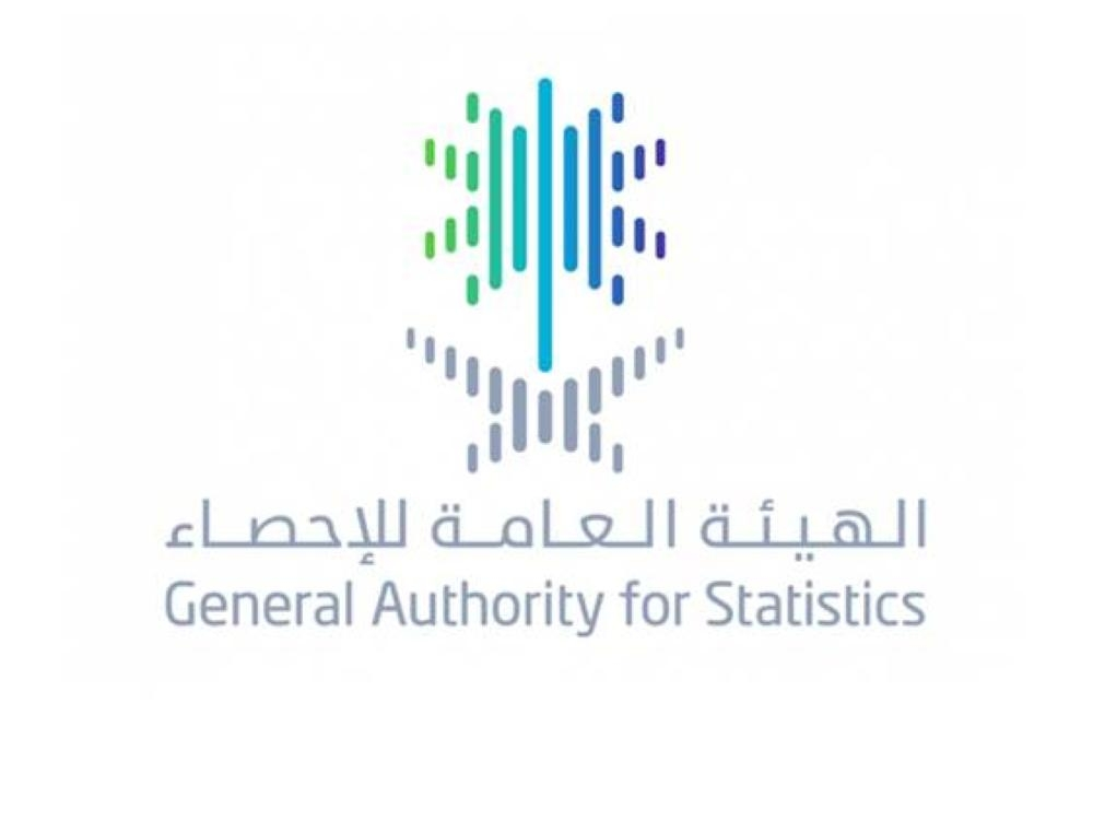 وظائف شاغرة لدى الهيئة العامة للإحصاء