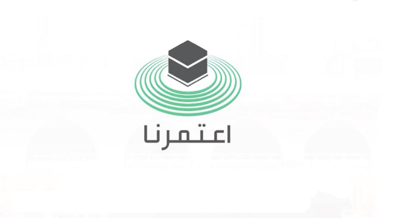 هل يمكن لمواطني الخليج التسجيل في اعتمرنا وأداء العمرة؟
