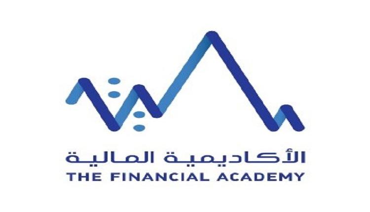 وظائف شاغرة لدى الأكاديمية المالية