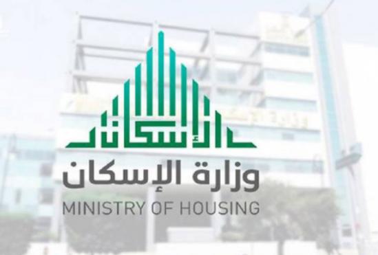 «الإسكان» تزف بشرى سارة للمواطنين الراغبين في إصدار رخص بناء فورية