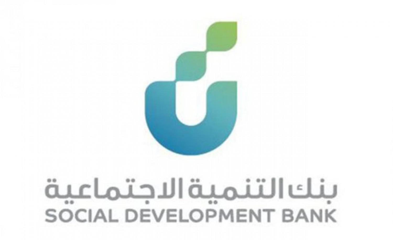 «بنك التنمية الاجتماعي» يوضح الآلية المتبعة عند تعثر العميل في سداد التزاماته