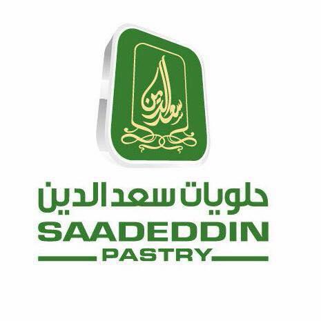 وظائف شاغرة لدى شركة حلويات سعد الدين