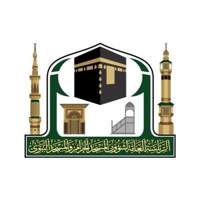 رئاسة شؤون الحرمين تقدم دورة تدريبية (عن بُعد) مع شهادة حضور مُعتمدة