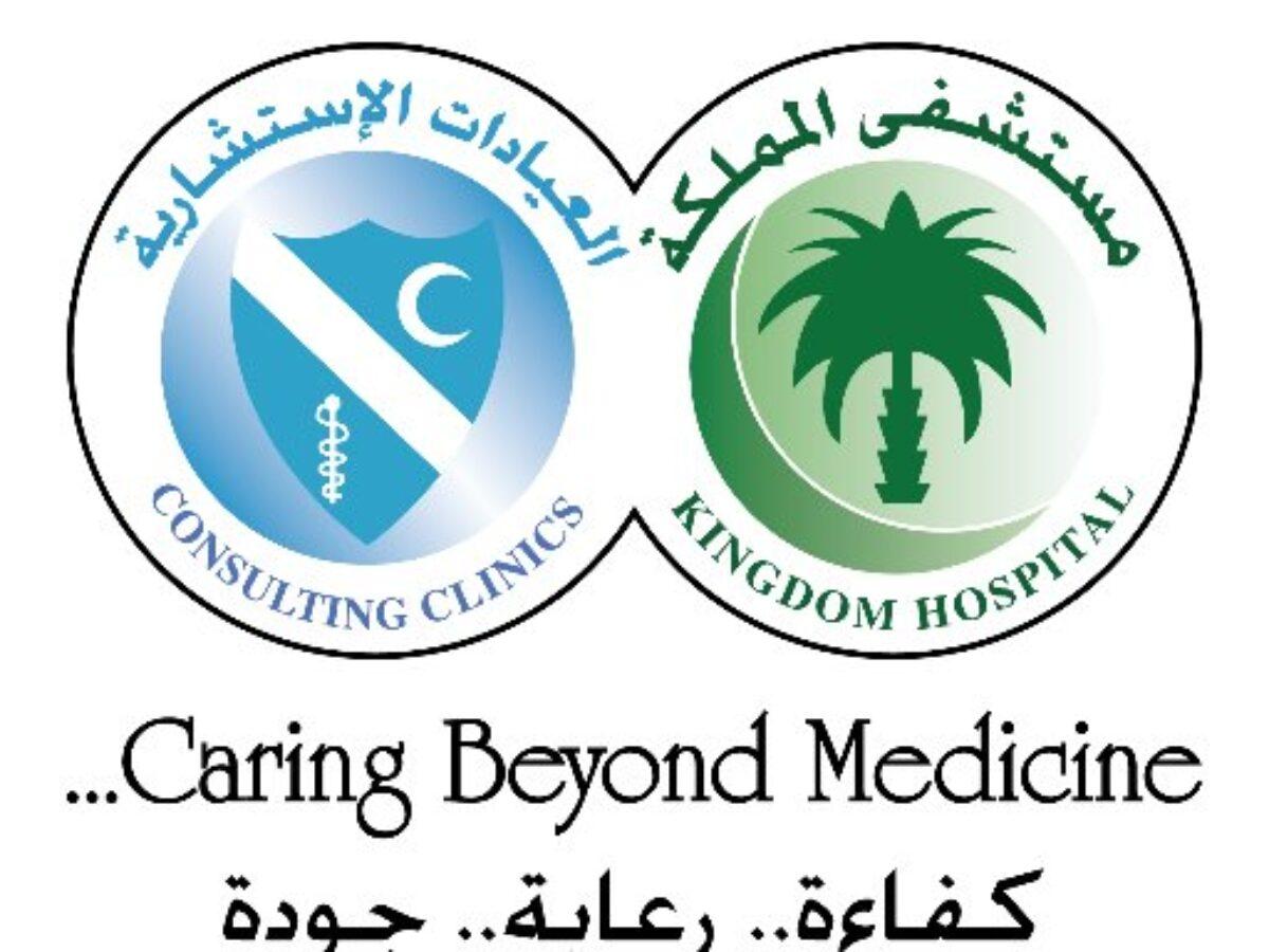 وظائف شاغرة للجنسين لدى مستشفى المملكة والعيادات الاستشاري