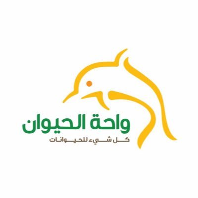 وظائف شاغرة لدى شركة واحة الحيوان للعمل بعدة مدن داخل المملكة