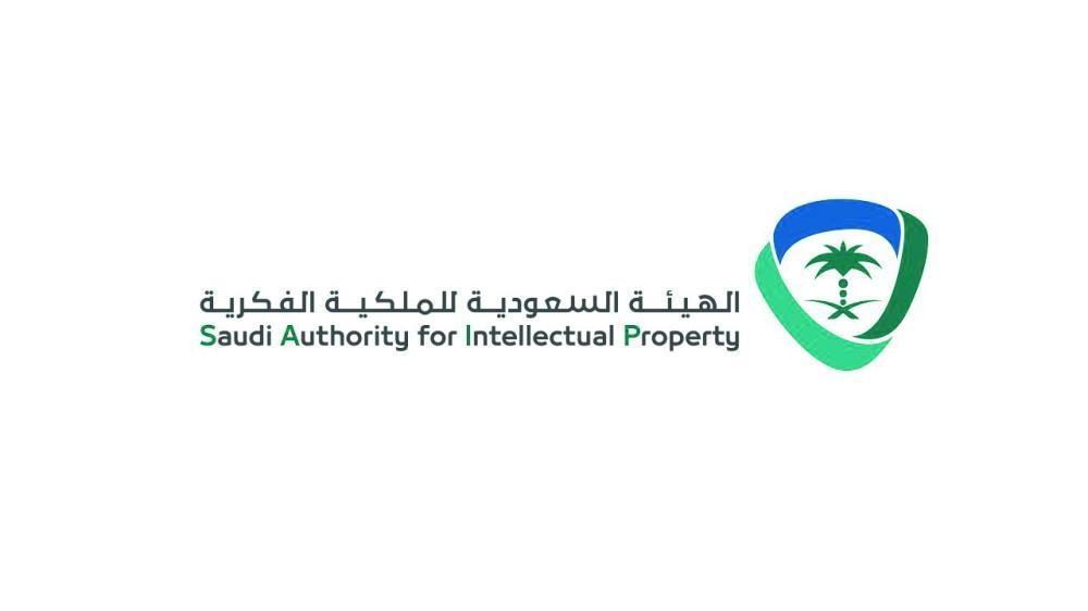 وظائف عن بعد في الهيئة السعودية للملكية الفكرية