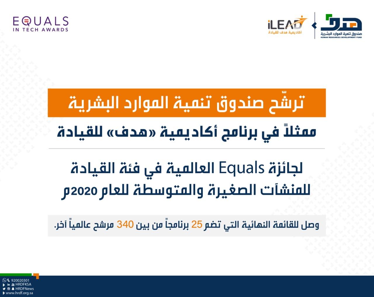 صندوق تنمية الموارد البشرية يترشح لجائزةEqualsالعالمية في فئة القيادة للمنشآت الصغيرة والمتوسطة
