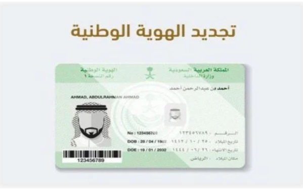 كم مدة تجديد الهوية الوطنية؟