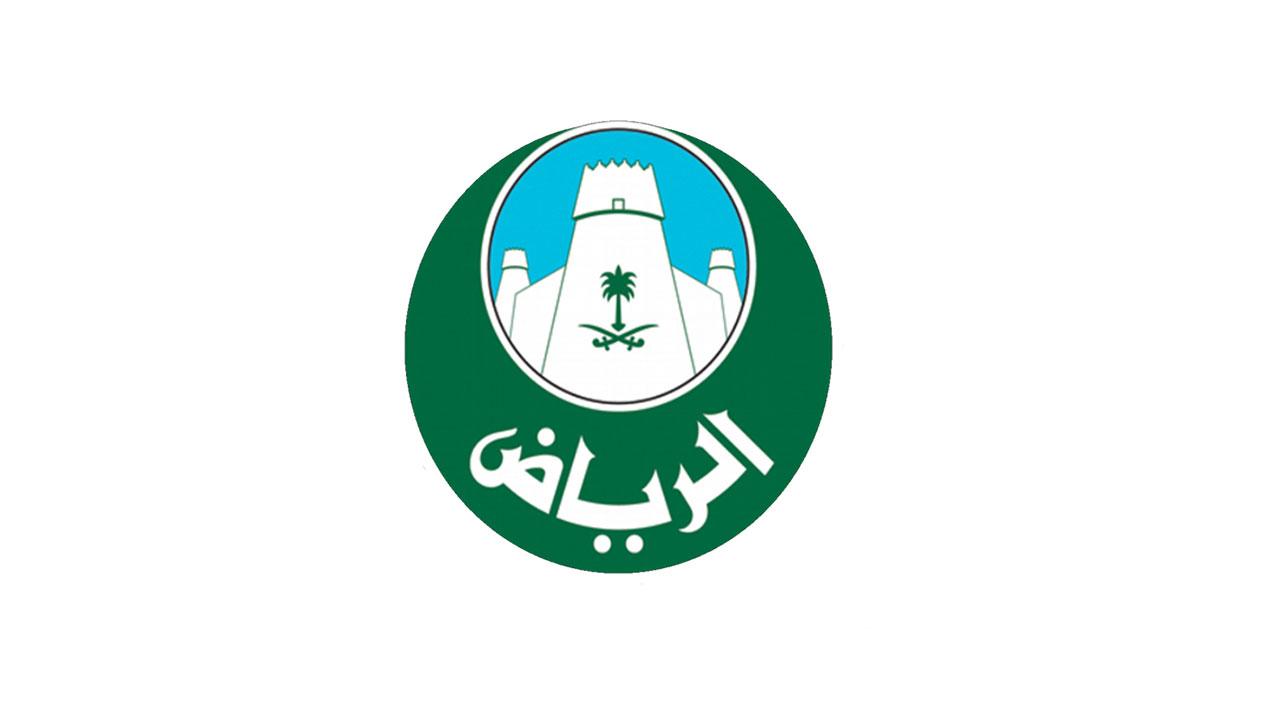 أمانة منطقة الرياض تعلن أسماء المرشحين مبدئيًا من المتقدمين والمتقدمات