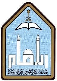 جامعة الإمام تعلن فتح التسجيل في 10 برامج دبلوم بفرعيها بالرياض والأحساء
