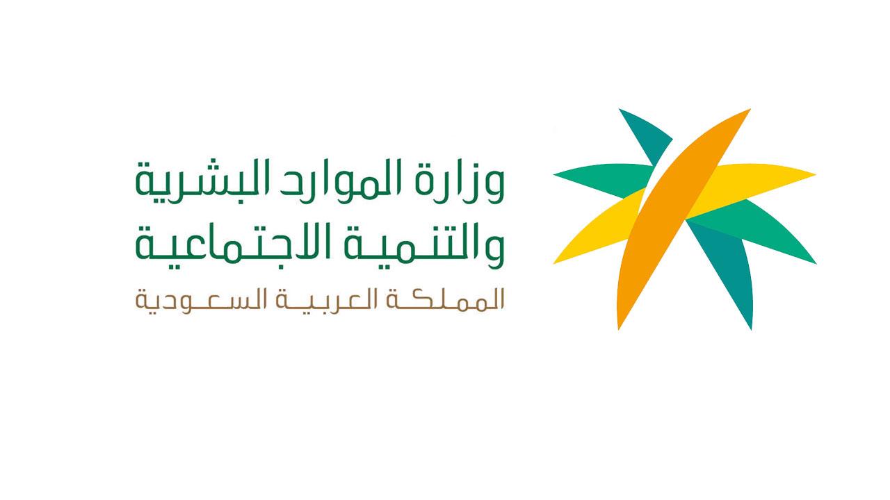 وزارة الموارد البشرية تعلن 315 وظيفة للجنسين عبر بوابة العمل عن بعد