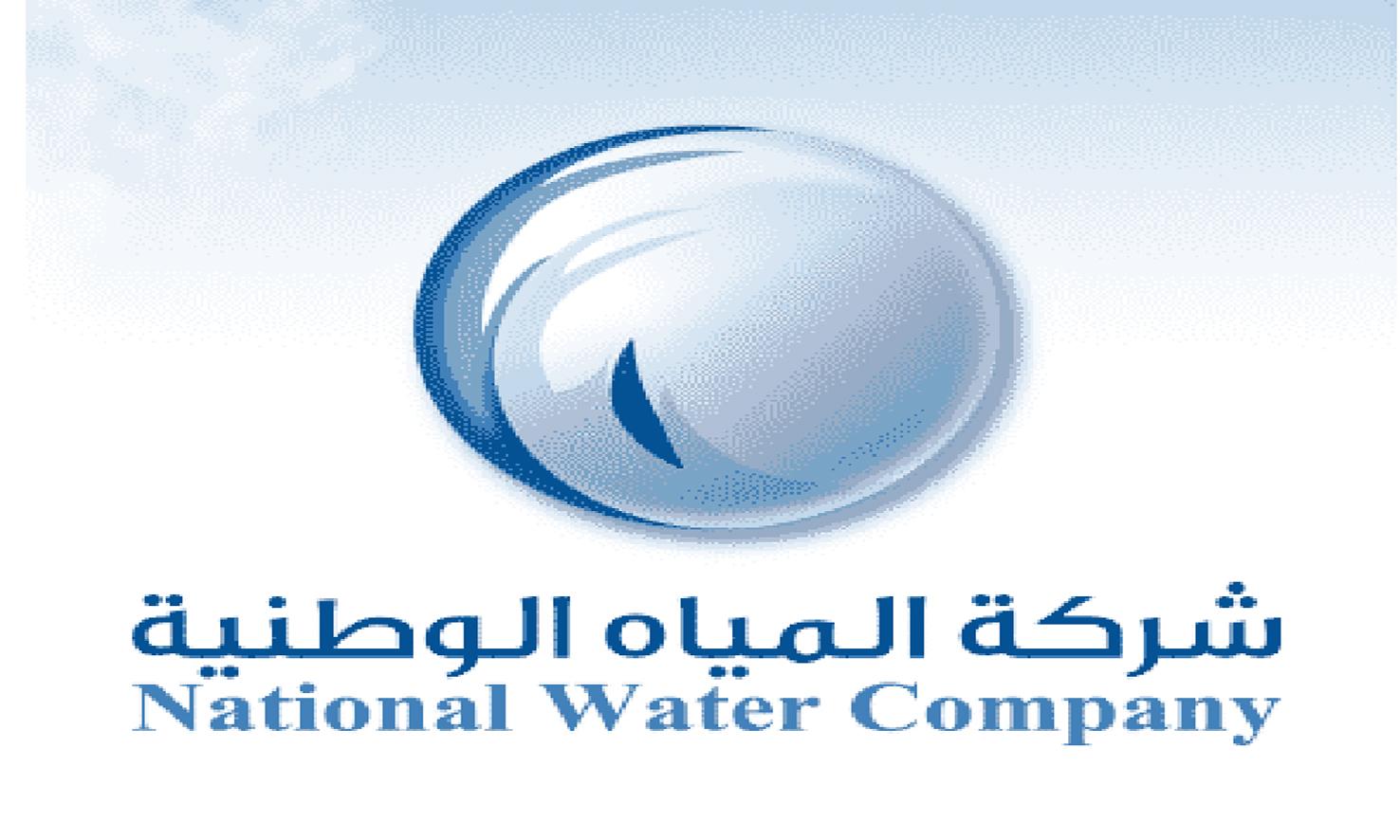 وظائف شاغرة توفرها شركة المياه الوطنية