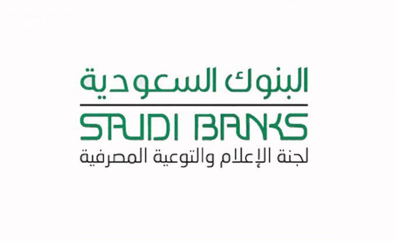 «البنوك» توضح مدة الاعتراض على العمليات الواردة في بطاقة الائتمان