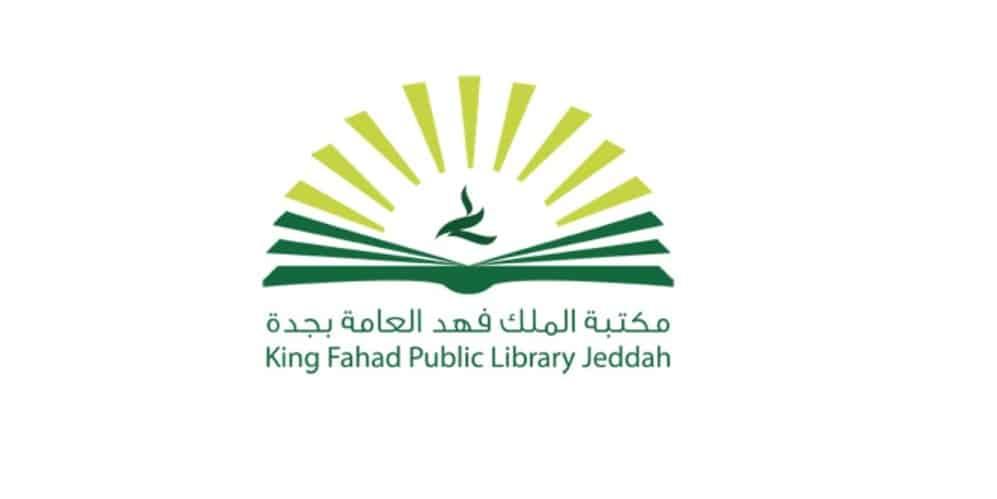 مكتبة الملك فهد العامة تقدم دورة تدريبية (عن بُعد) بمجال بيئة العمل