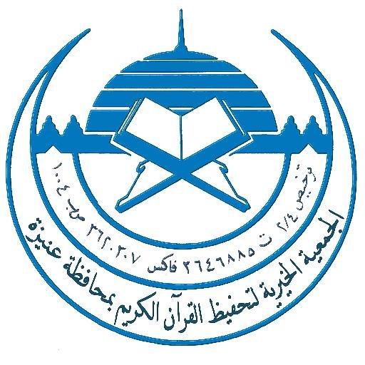 وظائف شاغرة لدى جمعية تحفيظ القرآن الكريم