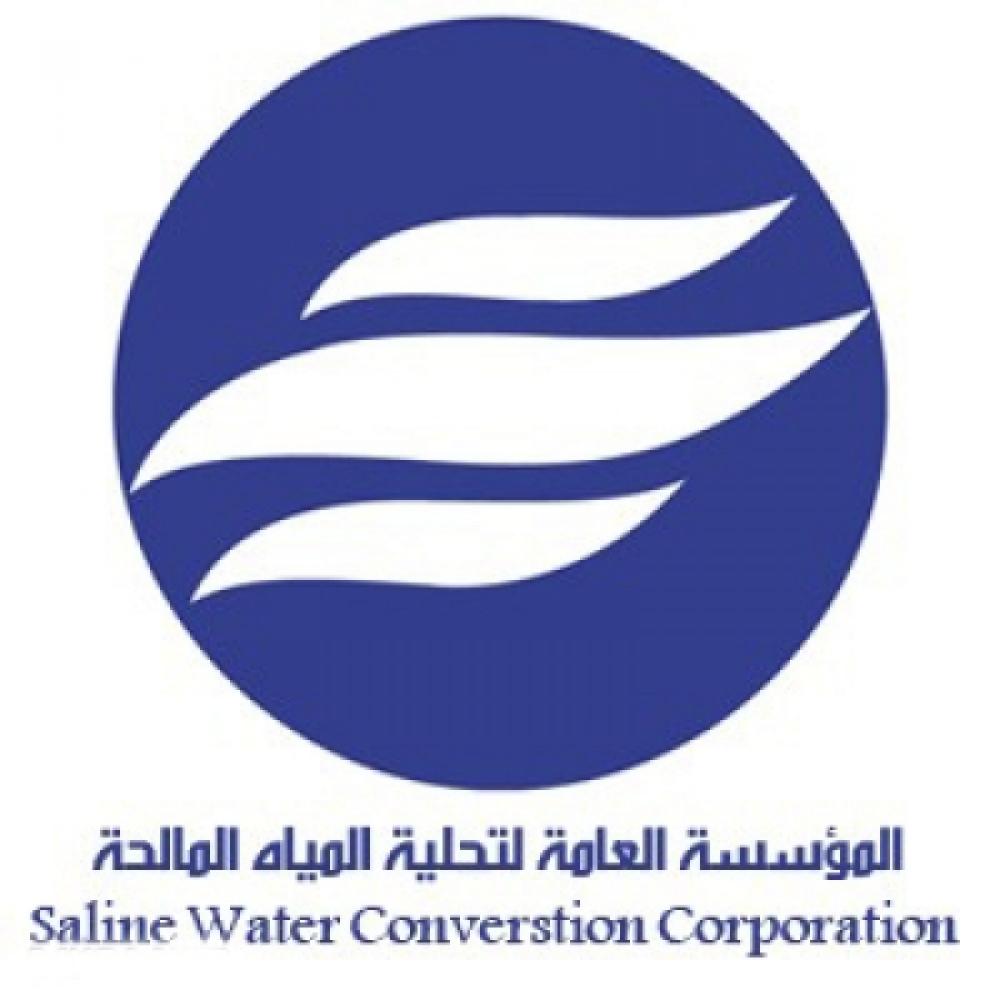 مؤسسة تحلية المياه تعلن برنامج تدريبي تطبيقي على رأس العمل