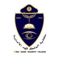 كلية الملك فهد الأمنية تعلن نتائج القبول لعام 1442هـ